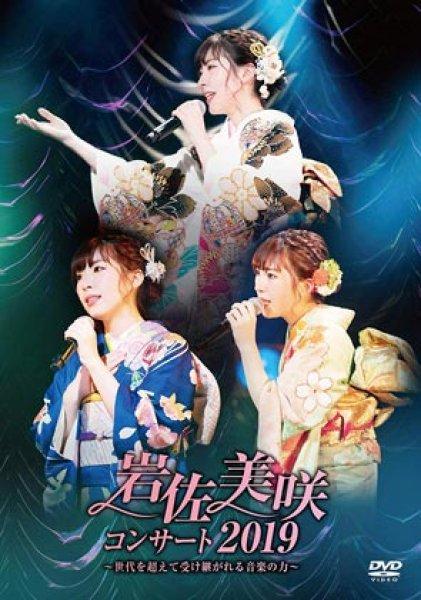 画像1: 岩佐美咲コンサート2019~世代を超えて受け継がれる音楽の力~/岩佐美咲 [DVD] (1)