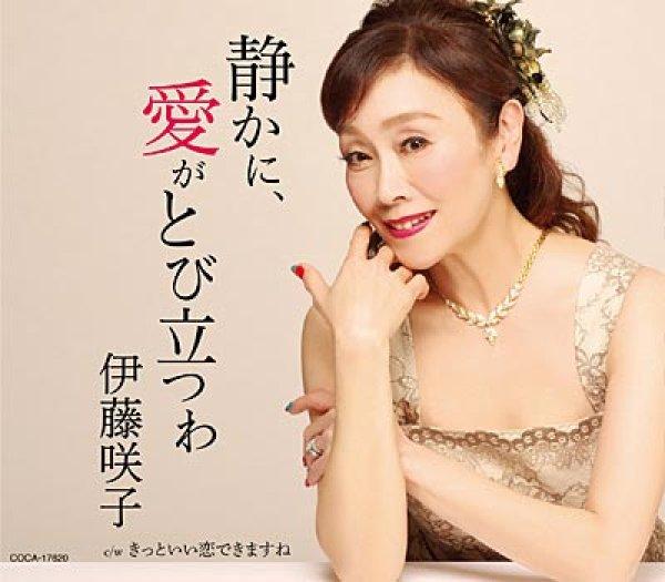 画像1: 静かに、愛がとび立つわ/きっといい恋ができますね/ひまわり娘/伊藤咲子 [CD] (1)