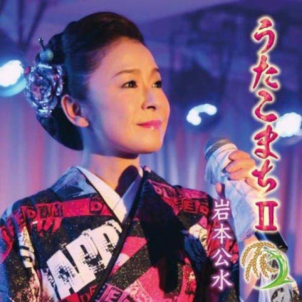 画像1: うたこまちII/岩本公水 [CD] (1)