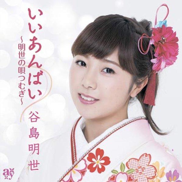 画像1: いいあんばい~明世の唄つむぎ~/谷島明世 [CD] (1)