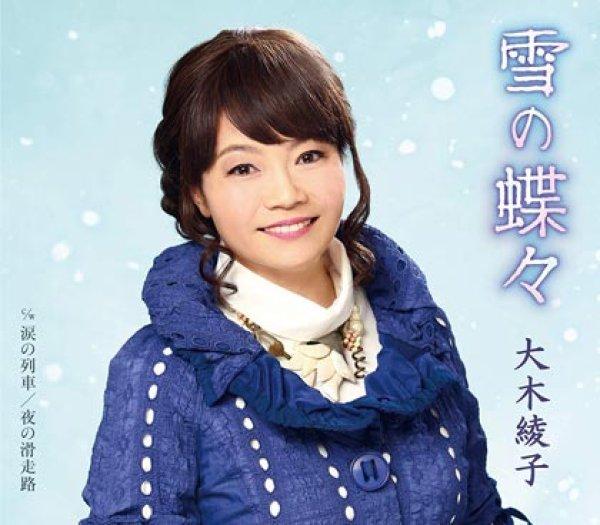 画像1: 雪の蝶々/涙の列車/夜の滑走路/大木綾子 [CD] (1)