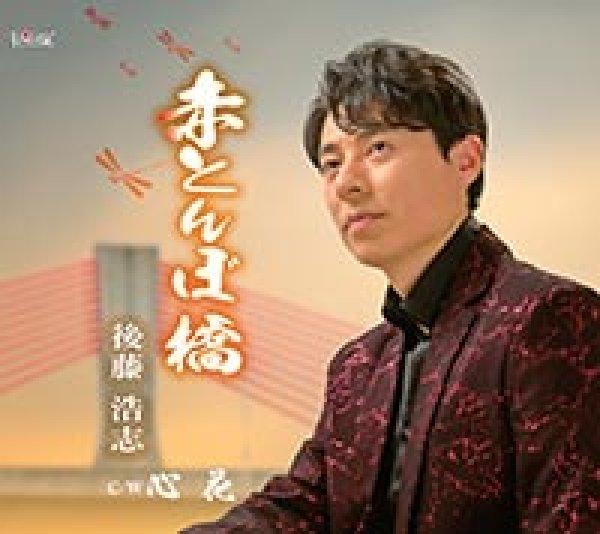 画像1: 赤とんぼ橋/心花/後藤浩志 [CD]gak8 (1)