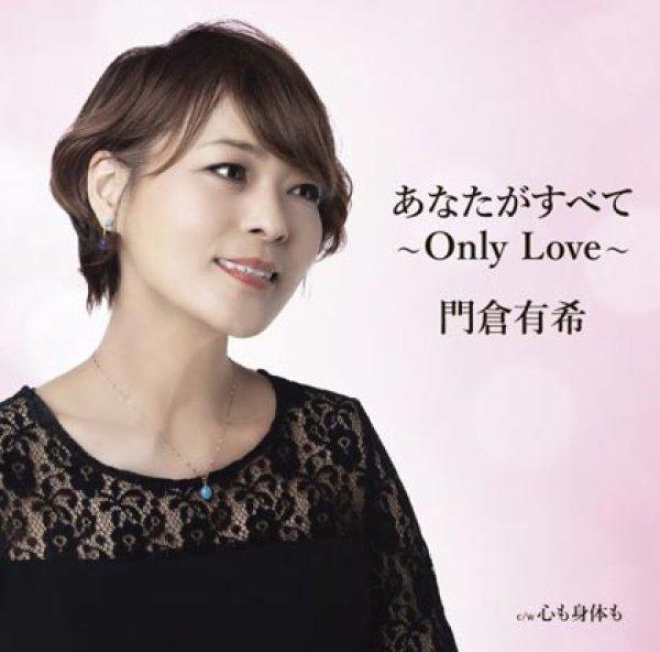 画像1: あなたがすべて~Only Love~/心も身体も/門倉有希 [CD] (1)
