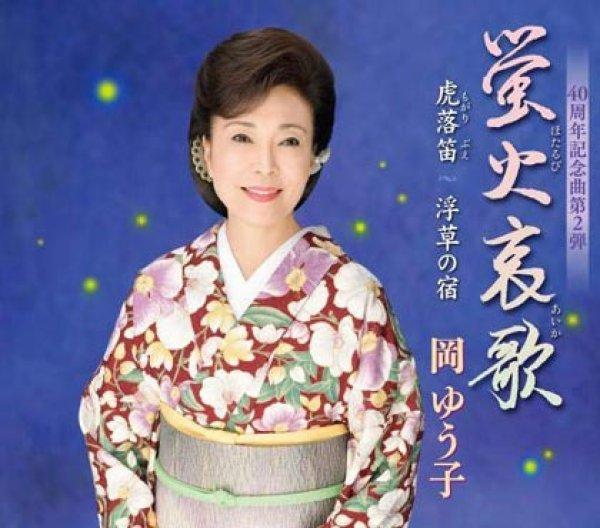 画像1: 蛍火哀歌/虎落笛/浮草の宿/岡ゆう子 [カセットテープ/CD] (1)