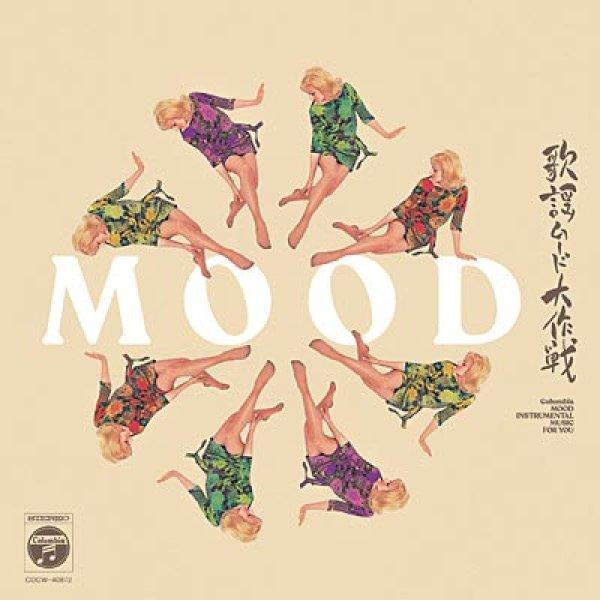 画像1: 歌謡ムード大作戦/オムニバス [CD] (1)