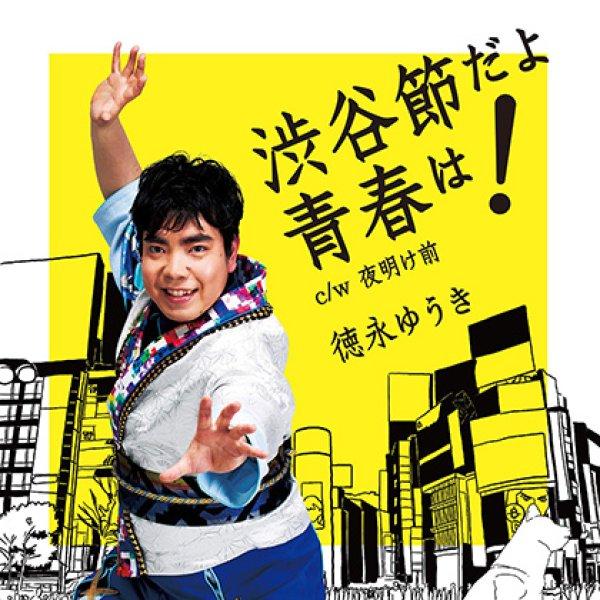 画像1: 渋谷節だよ青春は!/夜明け前/徳永ゆうき [CD] (1)