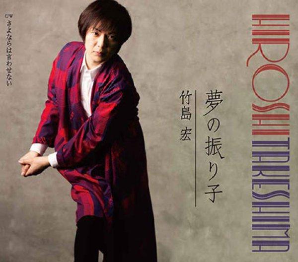 画像1: 夢の振り子/さよならは言わせない【Aタイプ】/竹島宏 [CD] (1)