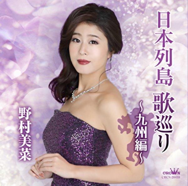画像1: 日本列島歌巡り~九州編~/野村美菜 [CD] (1)