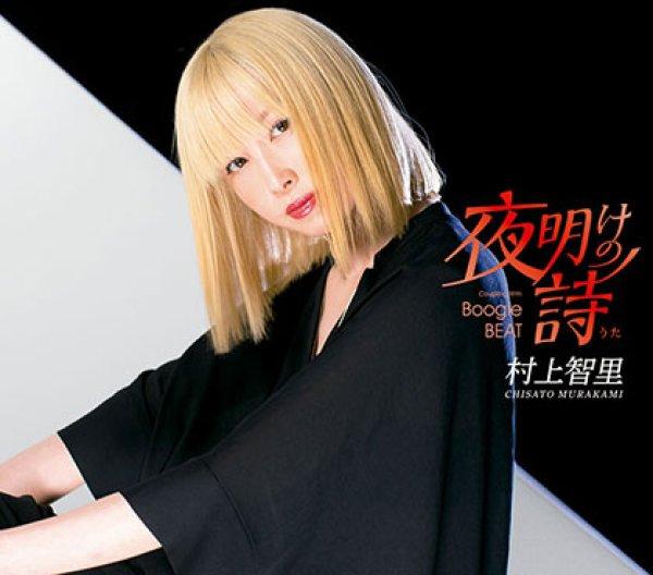 画像1: 夜明けの詩/Boogie BEAT/村上智里 [CD] (1)