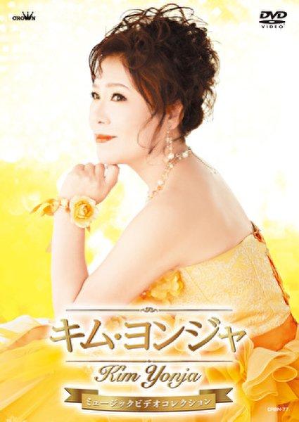 画像1: キム・ヨンジャ ミュージックビデオコレクション/キム・ヨンジャ [DVD] (1)