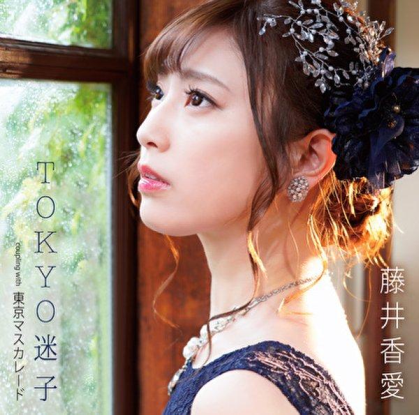 画像1: TOKYO迷子/東京マスカレード/藤井香愛 [CD] (1)