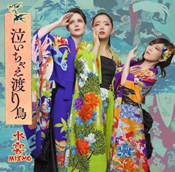 画像1: 泣いちゃえ渡り鳥/痛快!弁天小僧/水雲-MIZMO- [CD] (1)