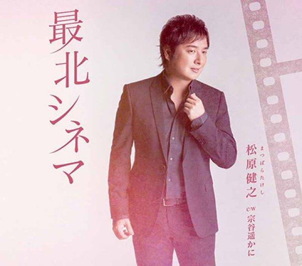 画像1: 最北シネマ(アンコール盤)/宗谷遥かに/松原健之 [CD] (1)