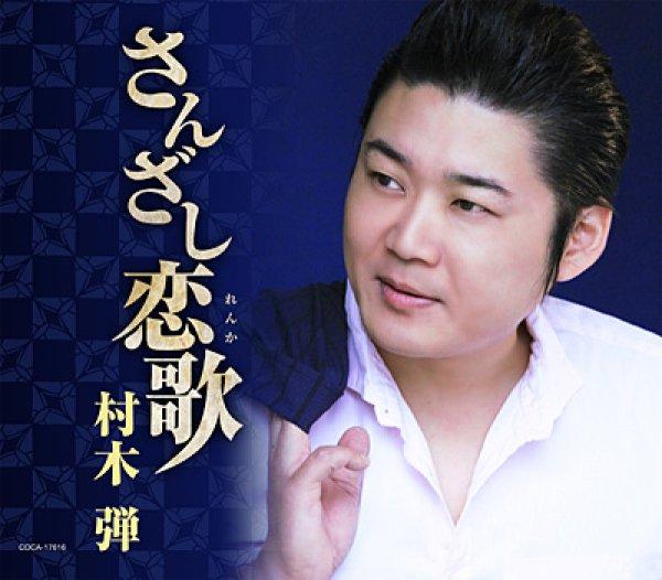 画像1: さんざし恋歌/北の男旅/ござる~GOZARU~/祭り唄/村木弾 [カセットテープ/CD] (1)