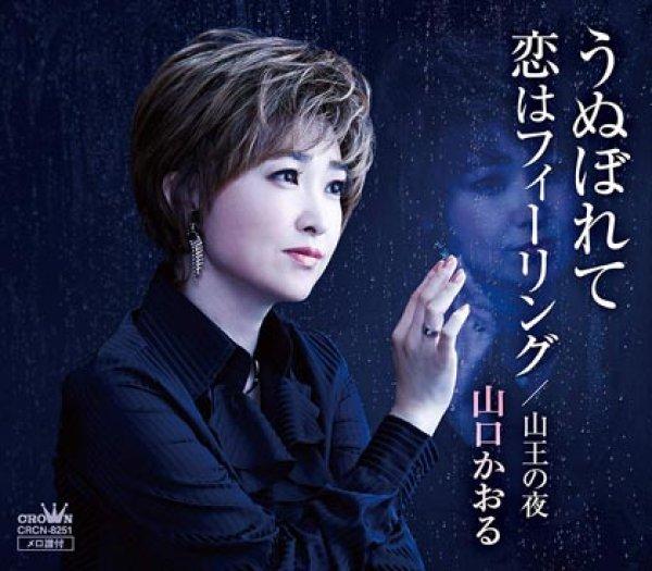 画像1: うぬぼれて/恋はフィーリング/山王の夜/山口かおる [CD] (1)