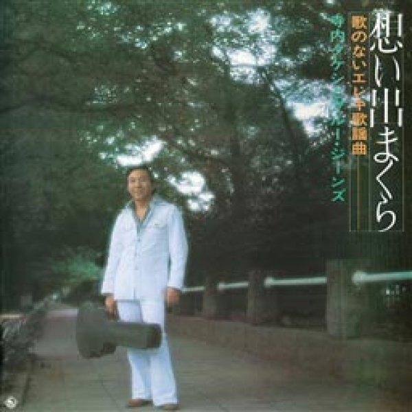 画像1: 歌のないエレキ歌謡曲~想い出まくら/寺内タケシとブルージーンズ [CD] (1)