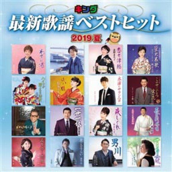 画像1: キング最新歌謡ベストヒット2019夏/オムニバス [CD] (1)