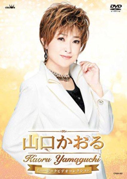 画像1: 山口かおるミュージックビデオコレクション/山口かおる [DVD] (1)