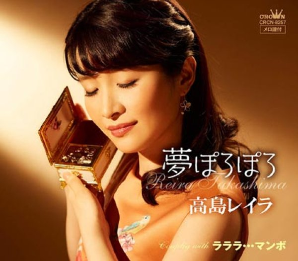 画像1: 夢ぽろぽろ/ラララ・・・マンボ/高島レイラ [CD]gak8 (1)