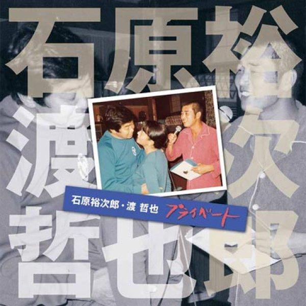画像1: 石原裕次郎・渡哲也プライベート/石原裕次郎 [CD] (1)