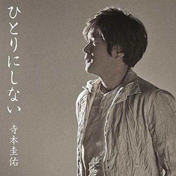 画像1: ひとりにしない/風の駅舎/寺本圭佑 [カセットテープ/CD] (1)