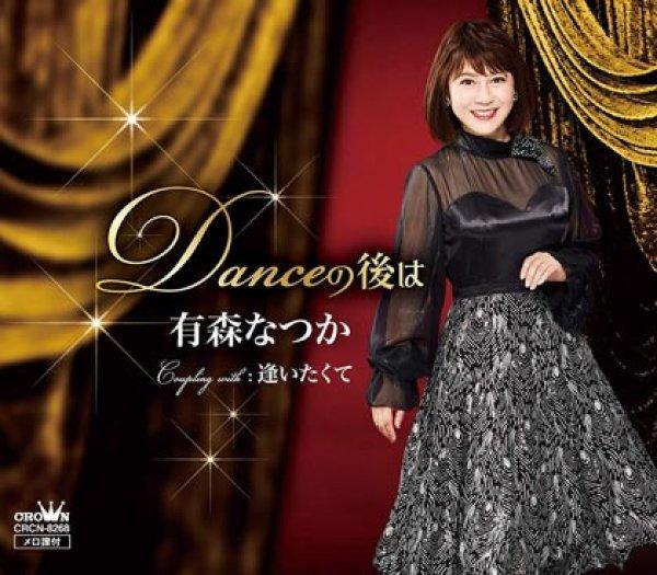 画像1: Danceの後は/逢いたくて/有森なつか [CD] (1)