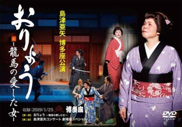 画像1: 博多座公演 おりょう-龍馬の愛した女-/島津亜矢 [DVD] (1)