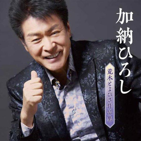 画像1: 荒木とよひさ作品集/加納ひろし [CD] (1)