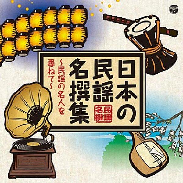 画像1: 日本の民謡 名撰集 ~民謡の名人を尋ねて~/オムニバス [CD] (1)