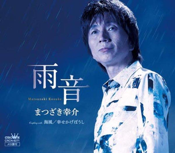 画像1: 雨音/海風/幸せかげぼうし/まつざき幸介 [CD] (1)