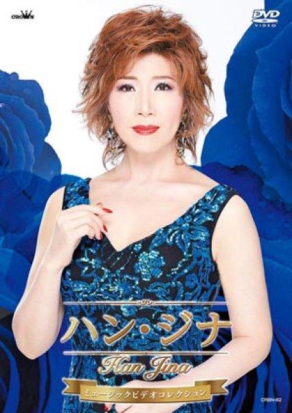 画像1: ハン・ジナ ミュージックビデオコレクション/ハン・ジナ [DVD] (1)