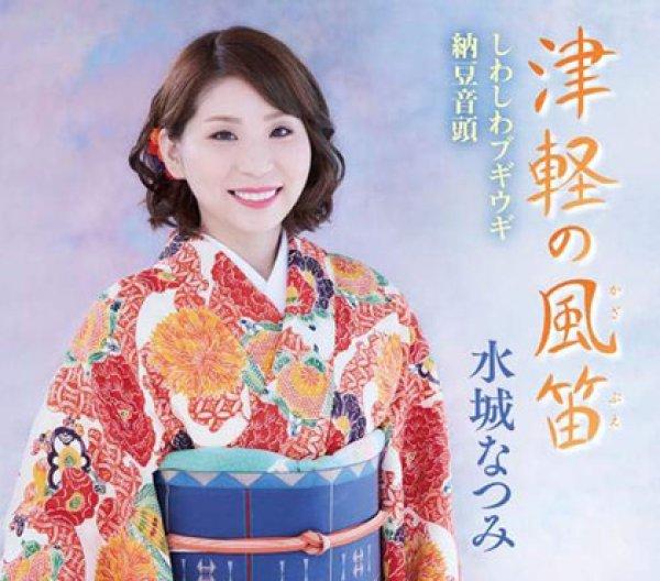 画像1: 津軽の風笛/しわしわブギブギ/納豆音頭/水城なつみ [カセットテープ/CD] (1)