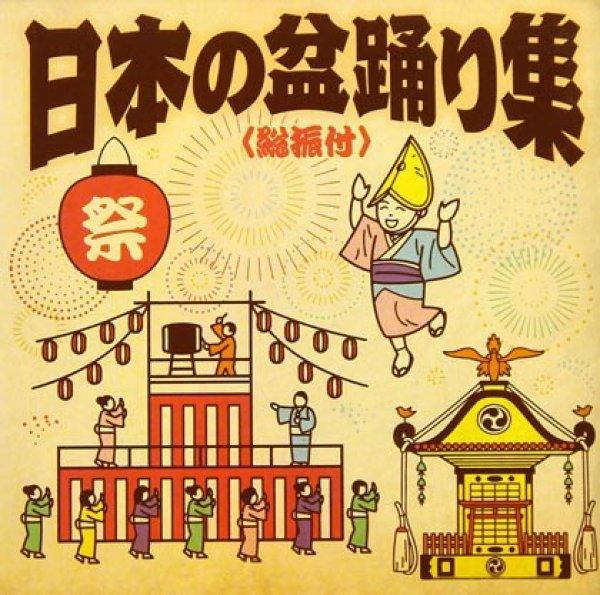 画像1: 日本の盆踊り集(総振付)/盆踊り・民謡 [CD] (1)