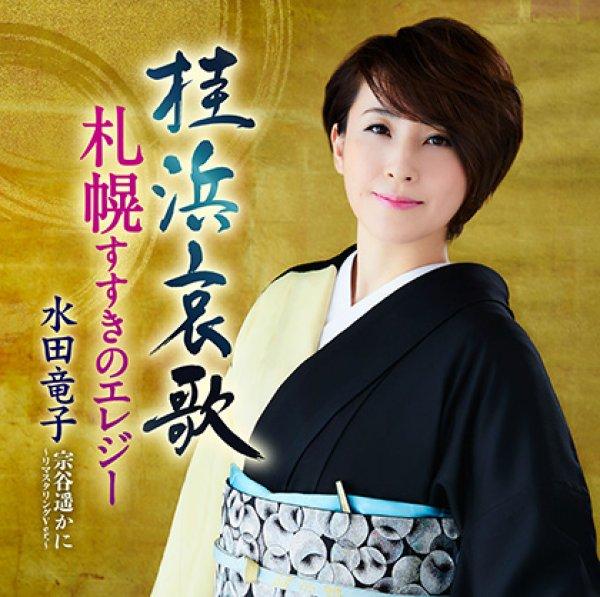 画像1: 桂浜哀歌/札幌すすきのエレジー/水田竜子 [カセットテープ/CD] (1)
