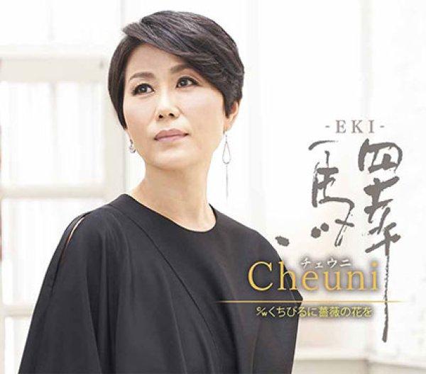 画像1: 驛/くちびるに薔薇の花を/チェウニ [CD] (1)