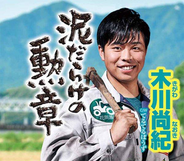 画像1: 泥だらけの勲章/てるてるぼうず/木川尚紀 [CD] (1)