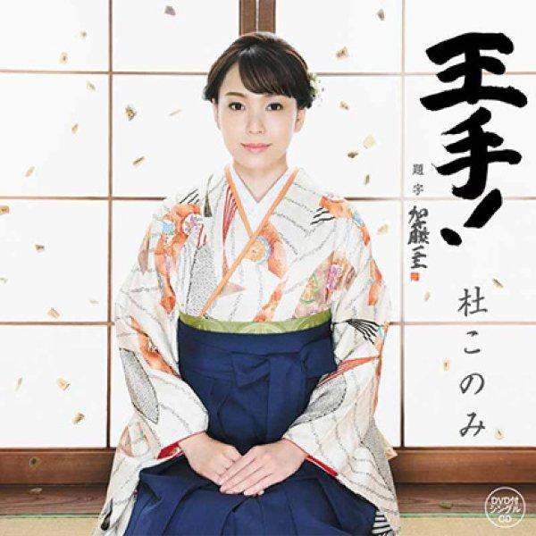 画像1: 王手!/おさらば故郷さん/杜このみ [CD+DVD] (1)