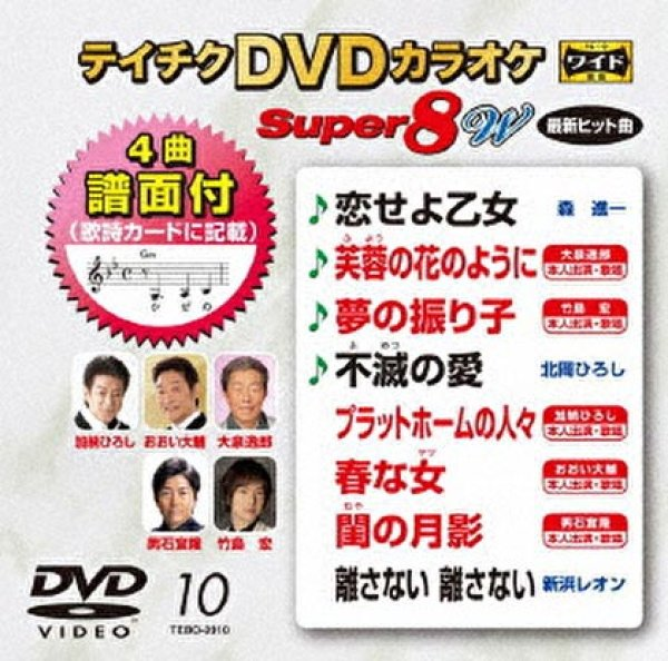 画像1: テイチクDVDカラオケ スーパー8W Vol.010 全8曲入 (1)