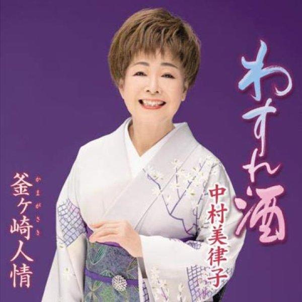 画像1: わすれ酒/釜ヶ崎人情/中村美律子 [カセットテープ/CD] (1)