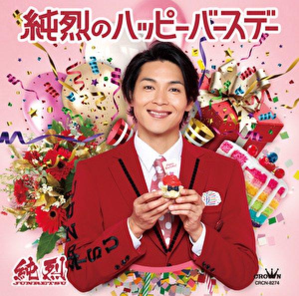 画像1: 【タイプC】純烈のハッピーバースデー/好きだよ/純烈 [CD] (1)