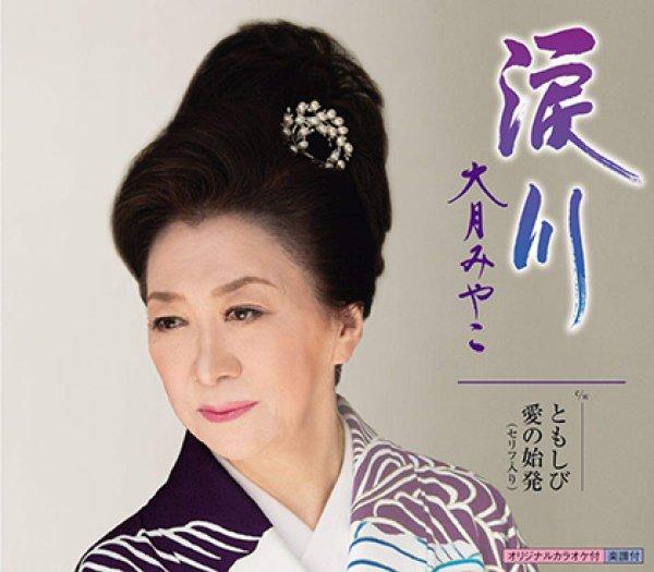 画像1: 涙川/ともしび/愛の始発(セリフ入り)/大月みやこ [カセットテープ/CD] (1)