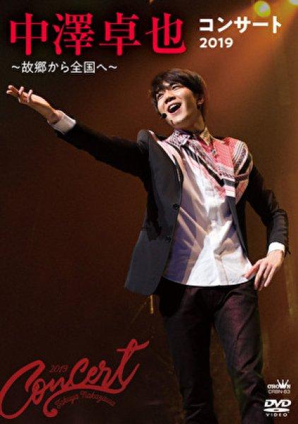 画像1: 中澤卓也コンサート2019~故郷から全国へ~/中澤卓也 [DVD] (1)
