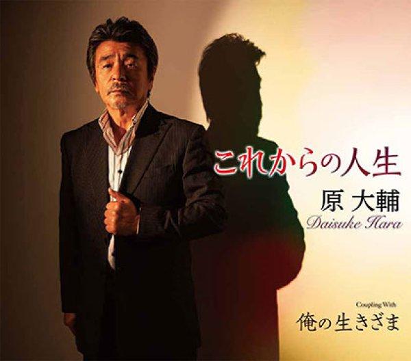 画像1: これからの人生/俺の生きざま/原大輔 [CD]gak8 (1)
