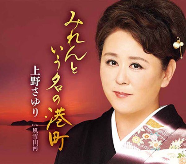 画像1: みれんという名の港町/風雪山河/上野さゆり [カセットテープ/CD]gak8 (1)