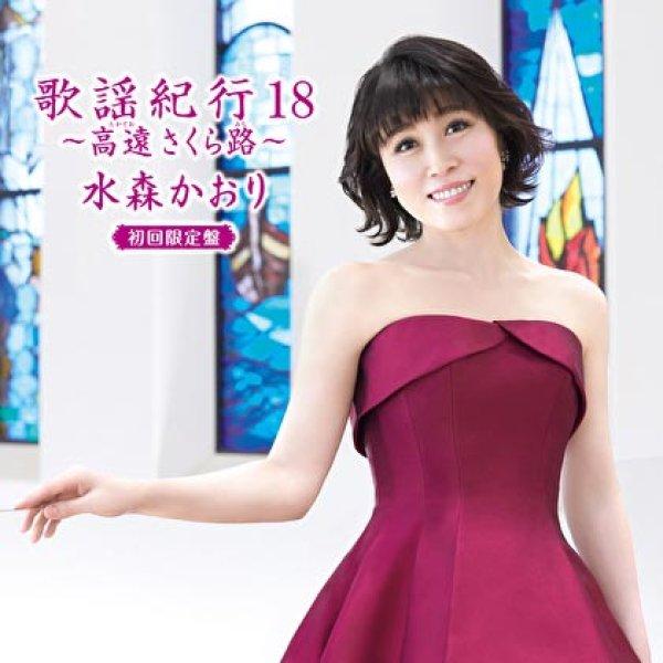 画像1: 【初回限定盤】歌謡紀行18~高遠さくら路~/水森かおり [CD+DVD] (1)