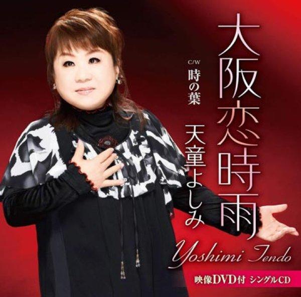 画像1: 大阪恋時雨/時の葉(DVD付)/天童よしみ [CD+DVD] (1)