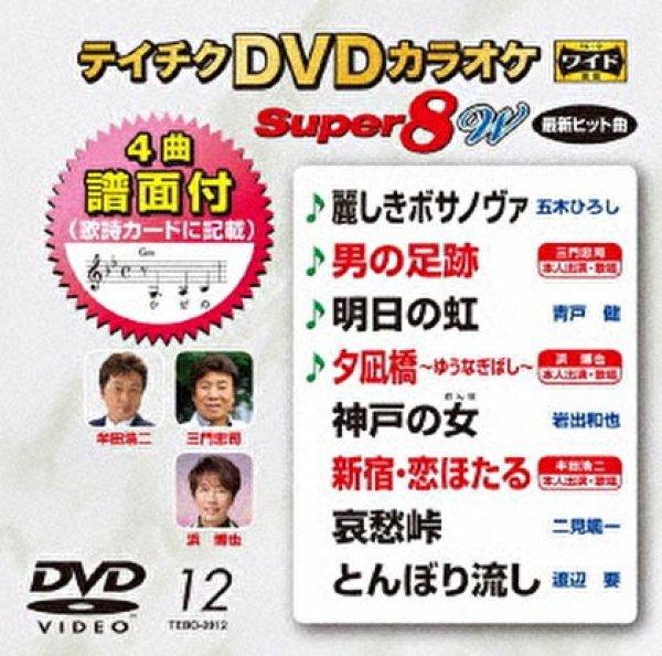 画像1: テイチクDVDカラオケ スーパー8W Vol.012 全8曲入 (1)