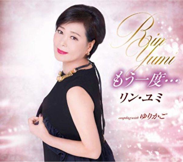 画像1: もう一度…/ゆりかご/リン・ユミ [CD]gak8 (1)
