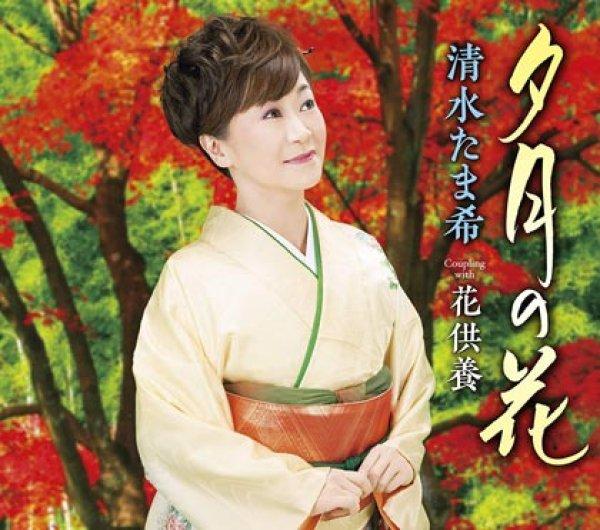 画像1: 夕月の花/花供養/清水たま希 [CD]gak8 (1)