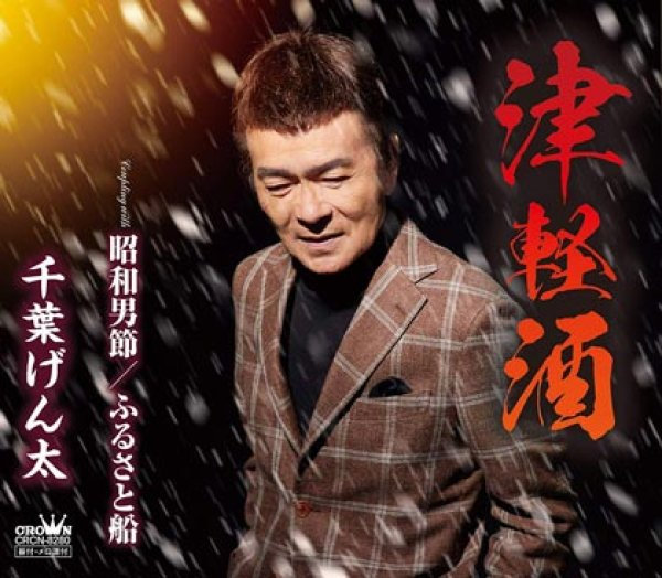 画像1: 津軽酒/昭和男節/ふるさと船(新録音)/千葉げん太 [CD] (1)